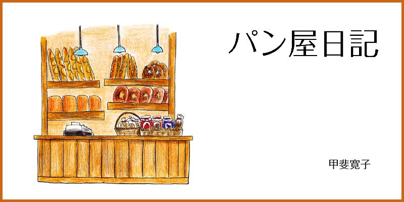 パン屋日記