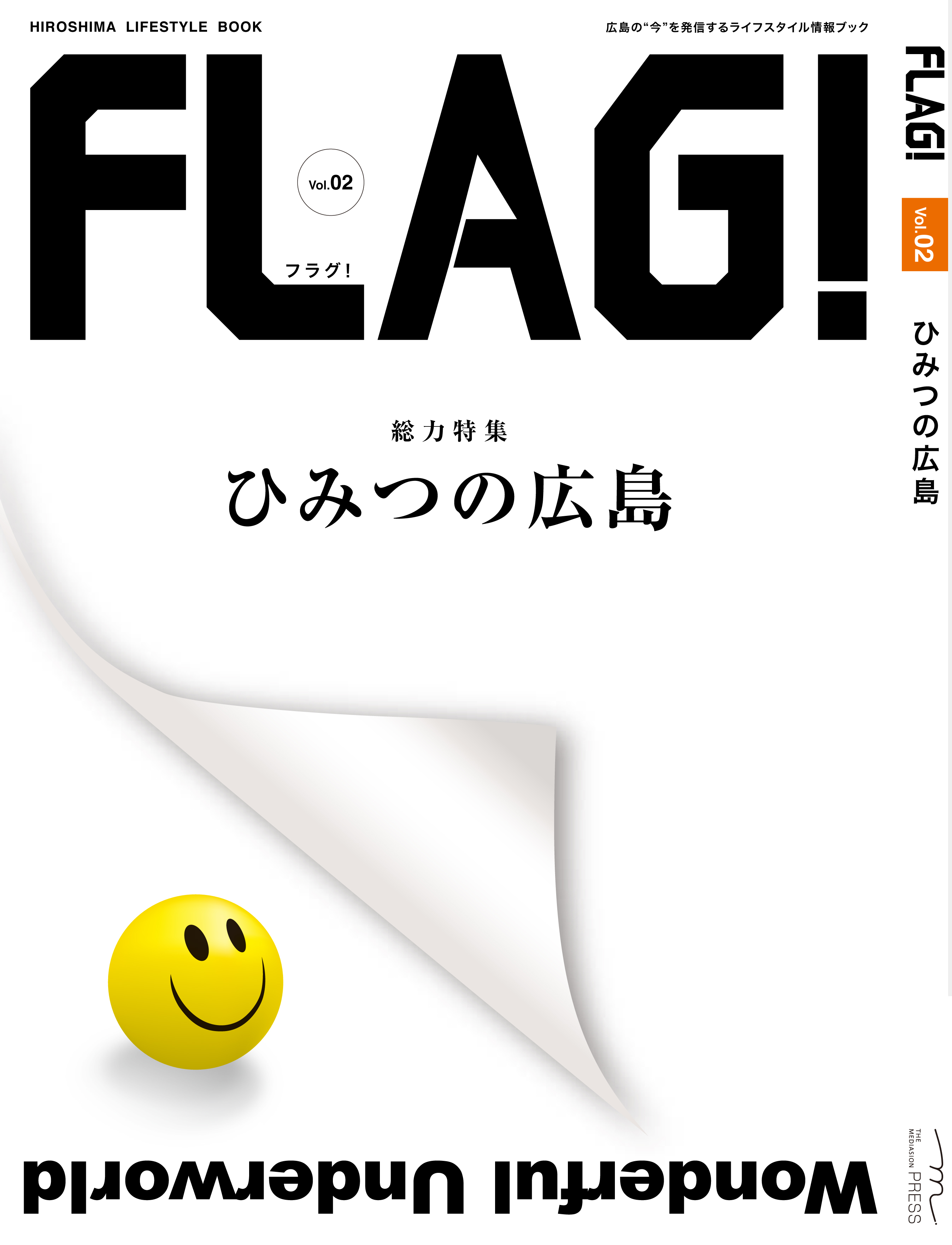 FLAG! Vol.2 ひみつの広島~Wonderful Underworld~