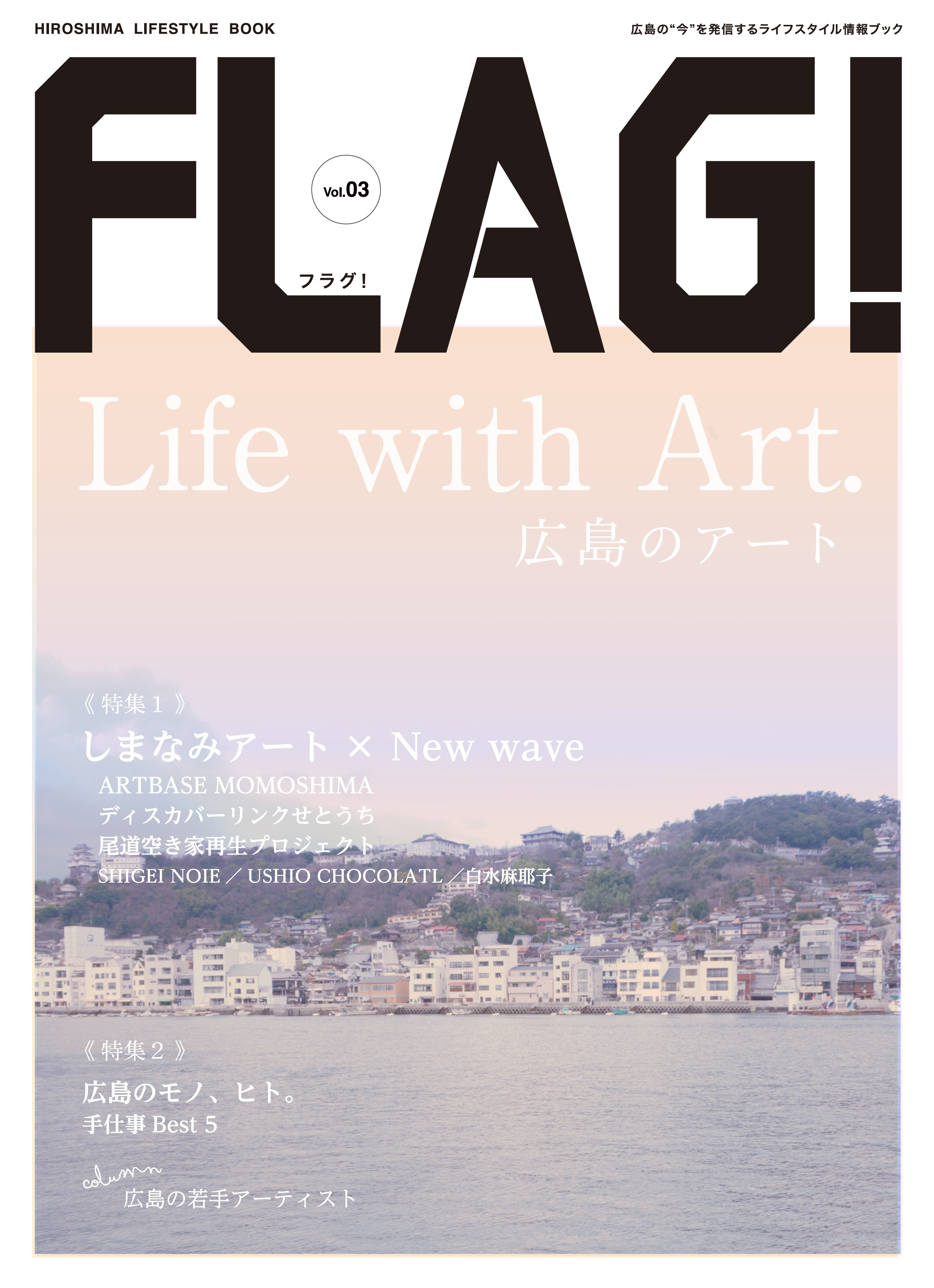 FLAG! Vol.3 Life with Art 広島のアート