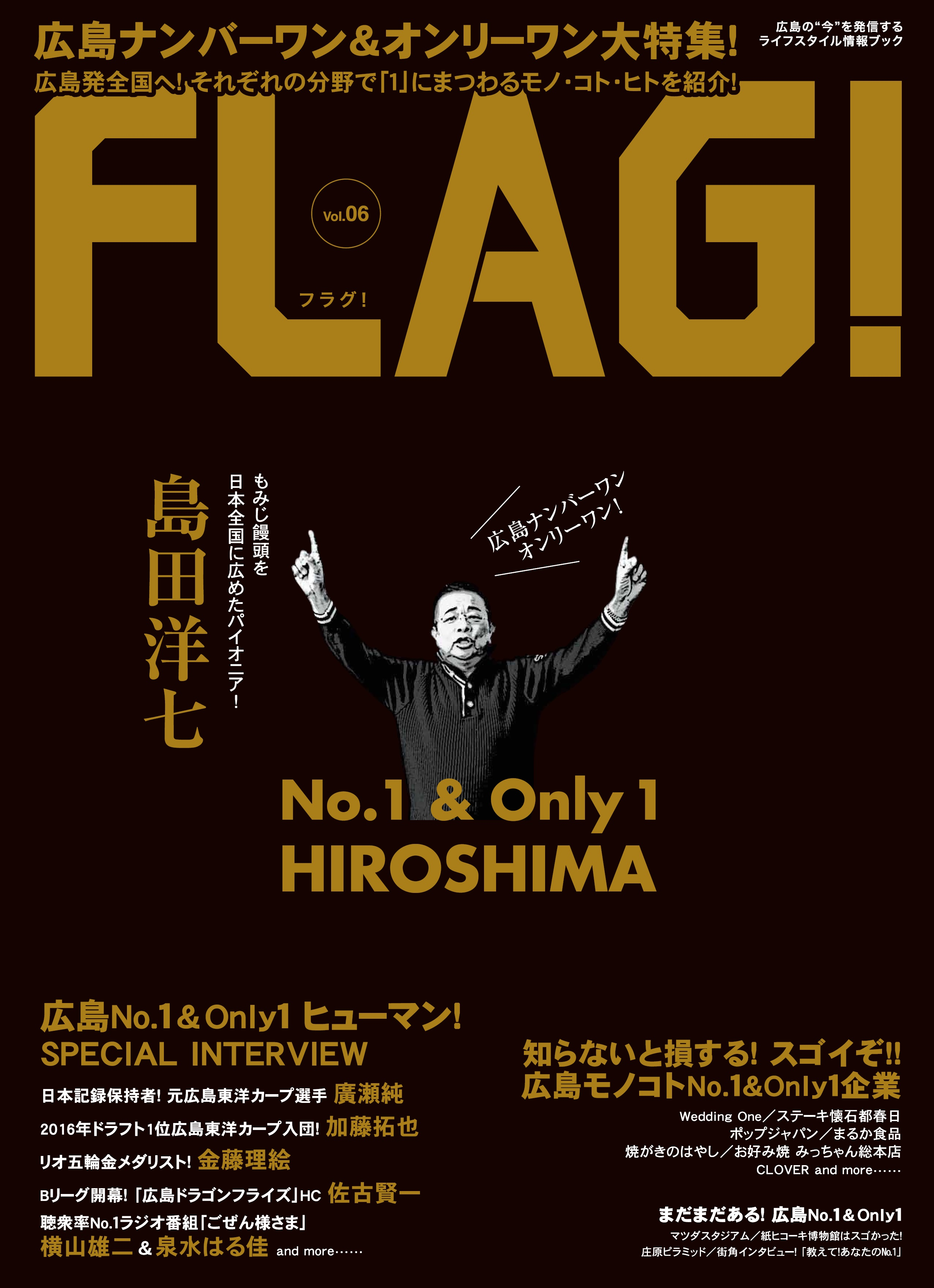 FLAG! Vol.6 No.1 & Only 1 HIROSHIMA