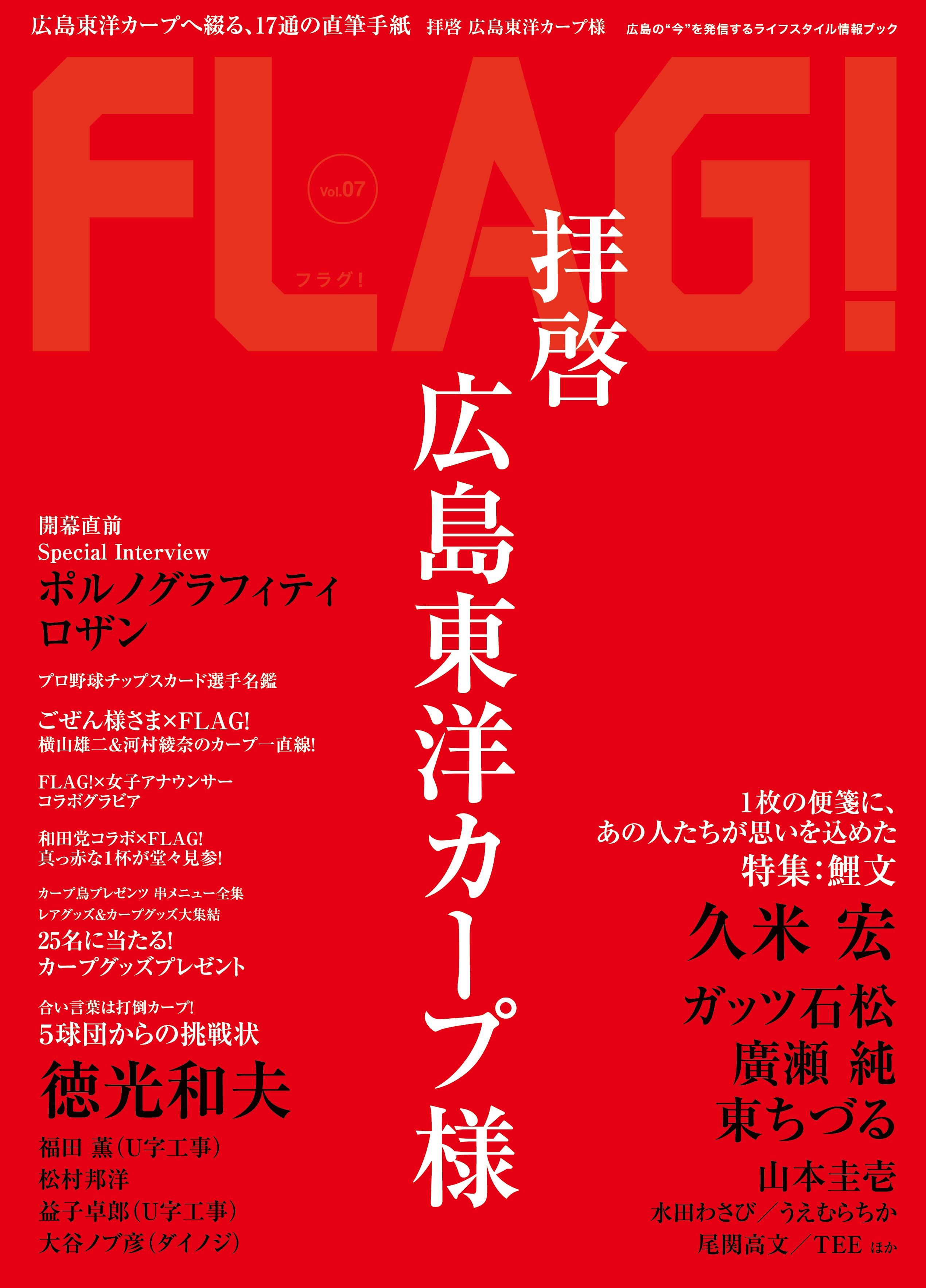 FLAG!Vol.07 拝啓 広島東洋カープ様