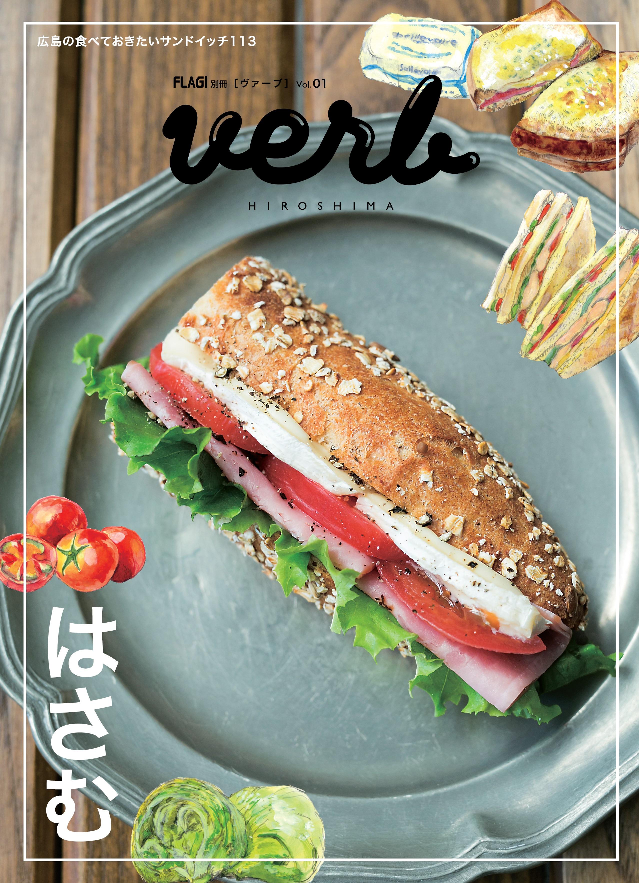 FLAG!別冊 verb vol.01 はさむ 広島の食べておきたいサンドイッチ113