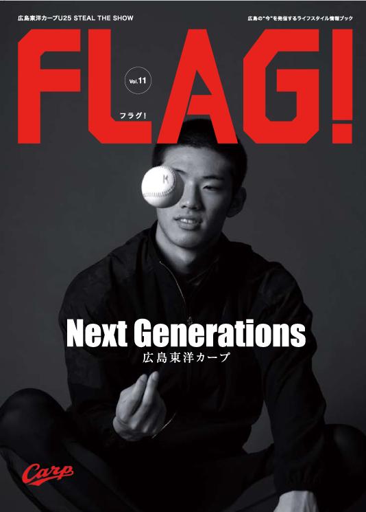 FLAG! vol.11 Next Generations 広島東洋カープ