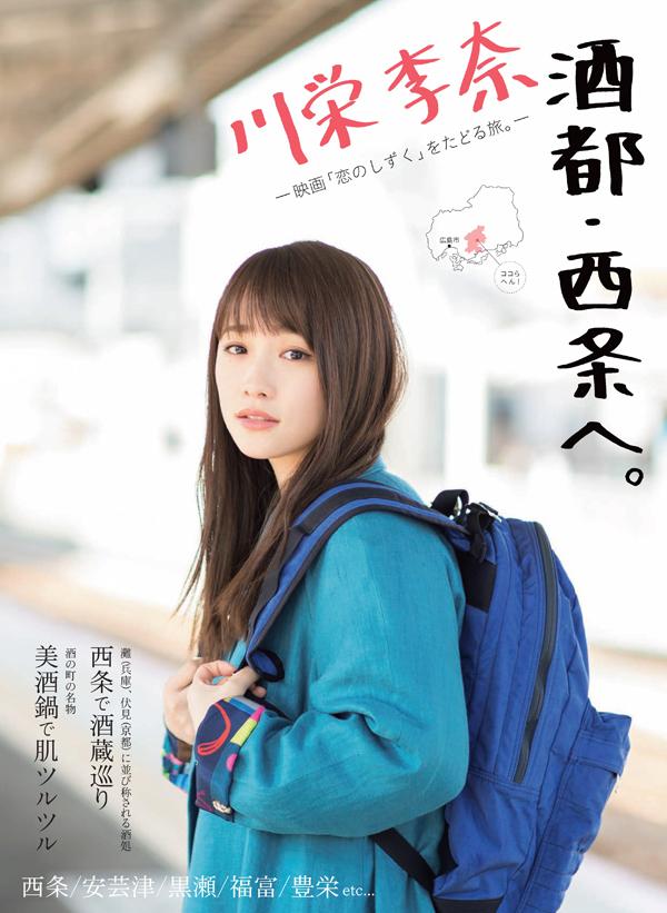 映画「恋のしずく」ガイドブック...
