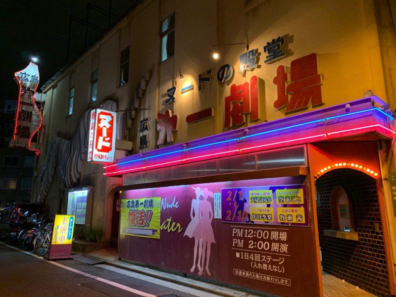 ストリップ鑑賞のススメ ~女ひとり、広島第一劇場へ~ part1