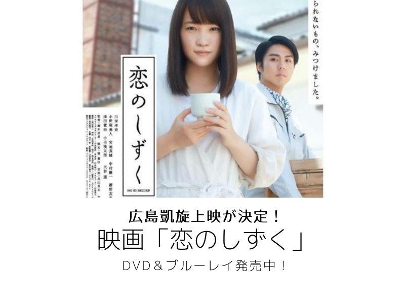 川栄李奈主演映画「恋のしずく」DVD発売&レンタル開始! 広島凱旋上映も決定!