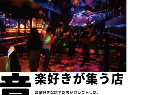 夏の夜に音楽ラバーがよなよな集う お酒と音楽に酔える店に行ってみたい!【広島市】