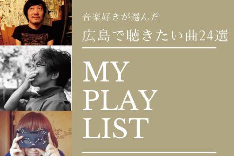 音楽の目利きたちが厳選! 広島で街歩きするときに聴けばもっと楽しくなる音楽24曲!