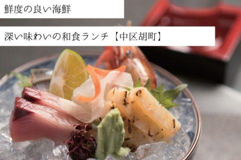 鮮度の良い海鮮 深い味わいの和食ランチ【中区胡町】