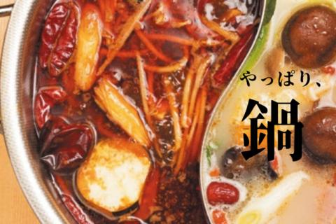 寒い夜は鍋でポカポカ! 真っ赤な鍋3選【広島市】