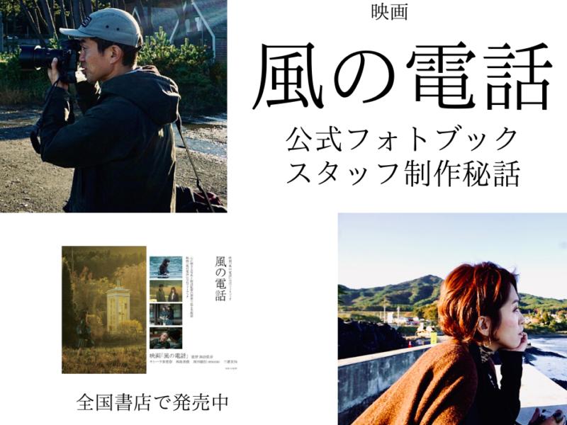 舞台は広島と大槌町 映画『風の電話』公式フォトブックスタッフ制作秘話