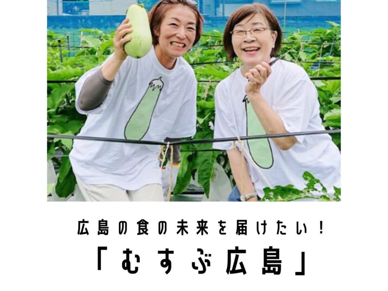 広島の産品を届けたい 「むすぶ広島」がスタート