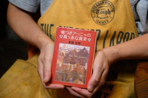 尾道にあるカフェ「SPICE CAFE COYOTE」店主が推す一冊『嘘つきアーニャの真っ赤な真実』【旧友に会いたくなる本】