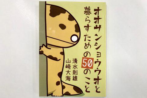 広島大学総合博物館准教授の清水則雄さんが推す一冊『『オオサンショウウオと暮らすための50のこと オンデマンド (ペーパーバック)』【オオサンショウウオへの愛と環境保全を知る本】