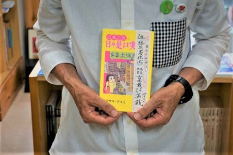 横川にある「アート・サブカルの小さな古本屋   マハ本店」の店主が推す一冊『『古本乙女 日々是口実』【古本好きあるあるエピソードが満載】