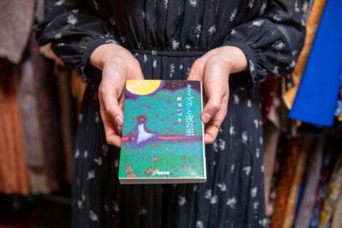 尾道にあるワンピース専門店「古着屋 ミミズク」の店主が推す一冊『ミミズクと夜の王』【人生の節目節目で読み返していきたい】
