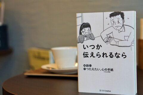 横川にあるカフェ「CAFÉIZM(カフェイズム)」の店主が推す一冊『いつか伝えられるなら』【大切な人をもっと大切にしたいと思える】