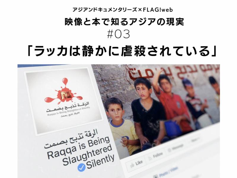 いま問われているのは、私たちの倫理観【アジアンドキュメンタリーズ】安彦恵里香が語る『 ラッカは静かに虐殺されている 』