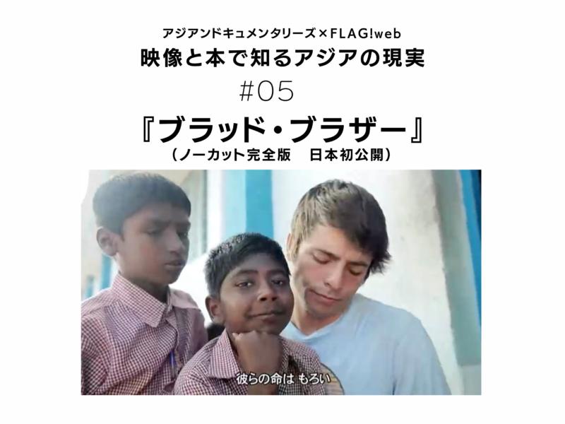 「知る」ということの重みと価値を感じたい【アジアンドキュメンタリーズ】江藤宏樹が語る『ブラッド・ブラザー(ノーカット完全版 日本初公開)』