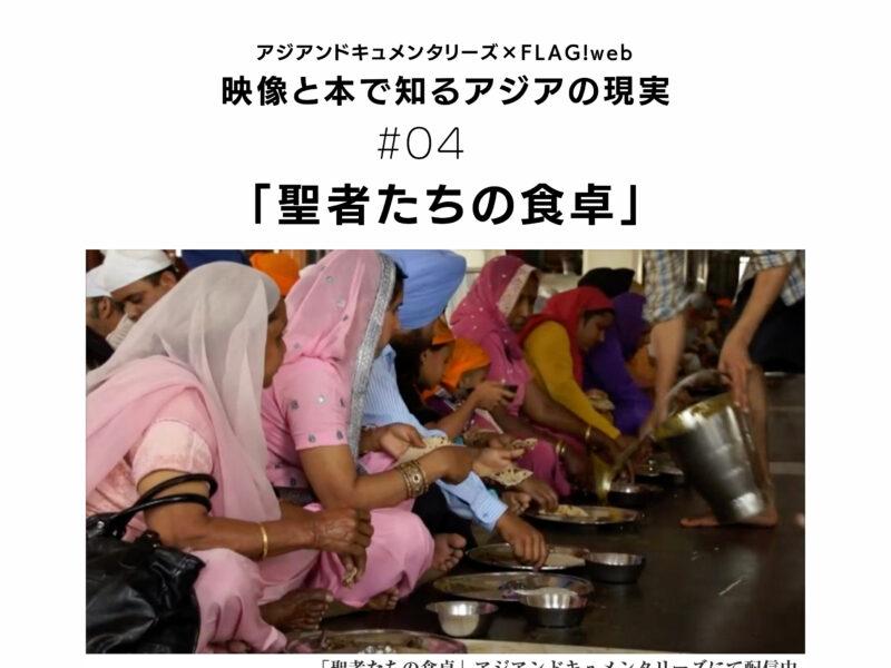 インドの群衆の中にいるような疑似体験【アジアンドキュメンタリーズ】蔵本健太郎が語る『聖者たちの食卓』