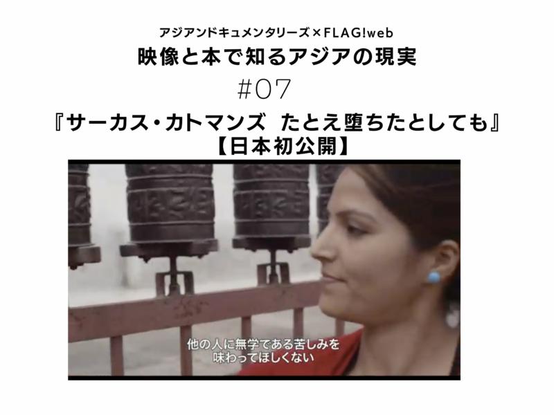 表現活動のパワーを生み出した彼女たちの「誇り」【アジアンドキュメンタリーズ】伊達文香さんが『サーカス・カトマンズ たとえ堕ちたとしても』を語る